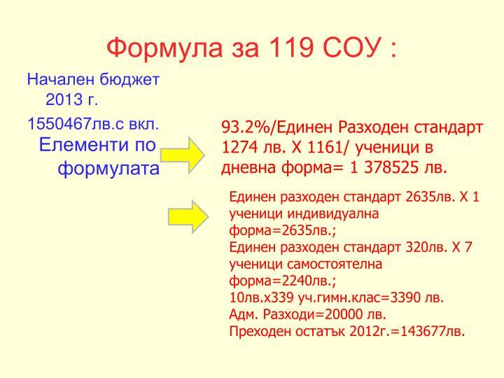 Формула за 119 СОУ :