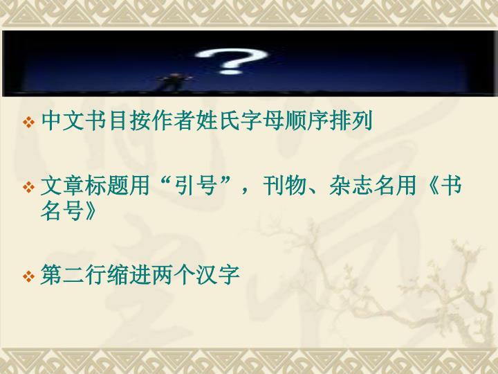 中文书目按作者姓氏字母顺序排列