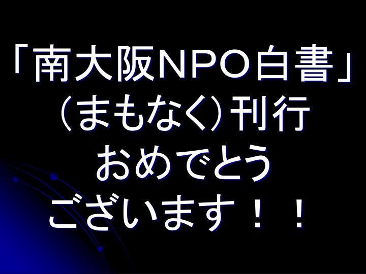 「南大阪NPO白書」