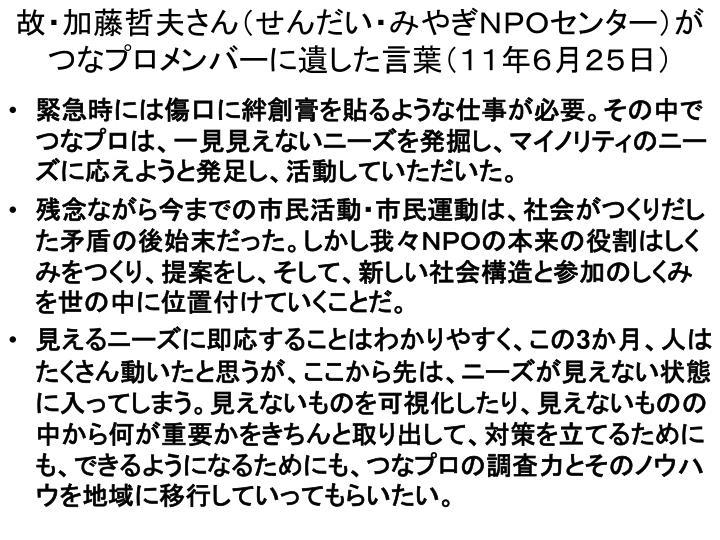 故・加藤哲夫さん(せんだい・みやぎNPOセンター)が