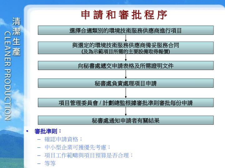 申 請 和 審 批 程 序