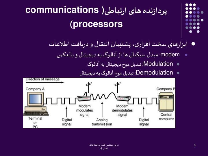 پردازنده های ارتباطی
