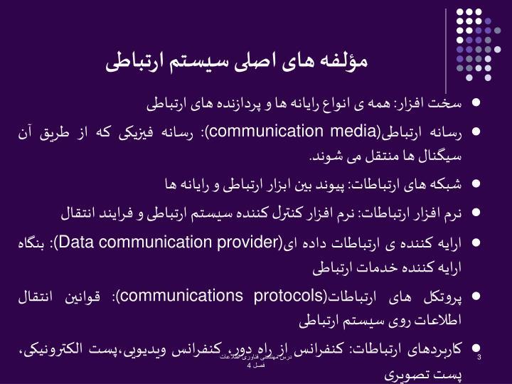 مؤلفه های اصلی سیستم ارتباطی