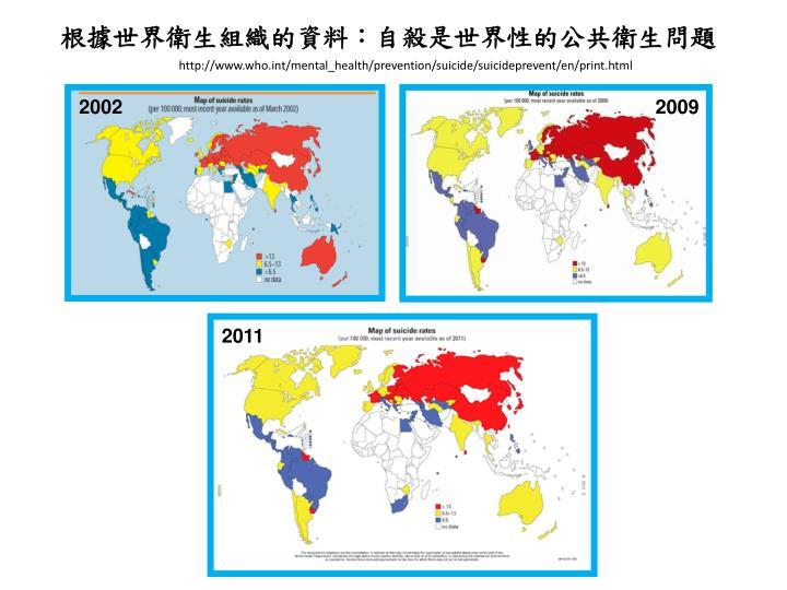 根據世界衛生組織的資料:自殺是世界性的公共衛生問題
