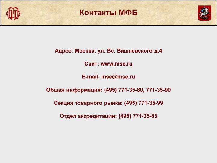 Контакты МФБ
