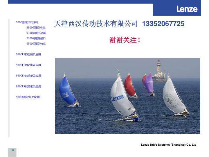 天津西汉传动技术有限公司