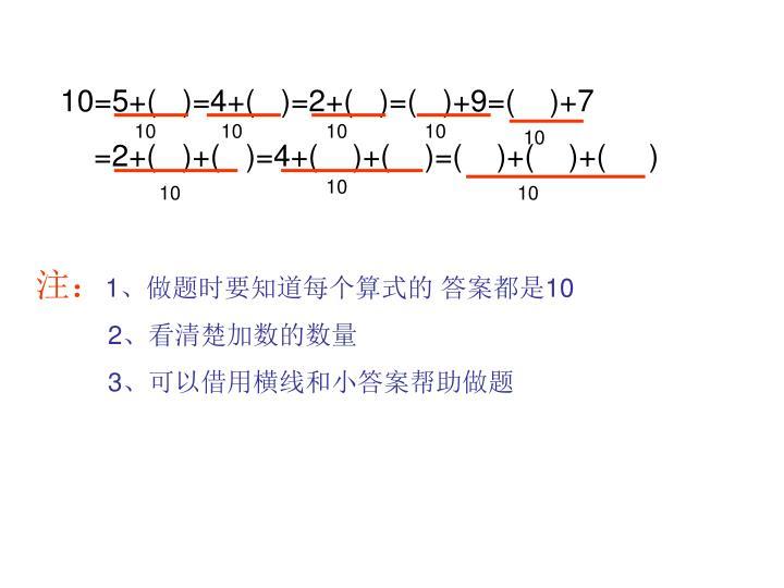 10=5+(   )=4+(   )=2+(   )=(   )+9=(    )+7