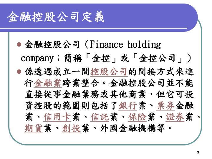 金融控股公司定義