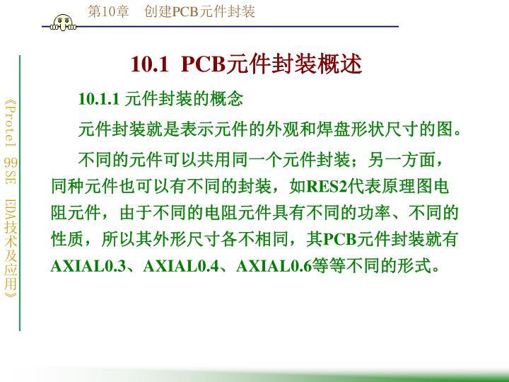10.1  PCB