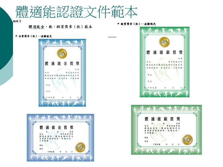 體適能認證文件範本