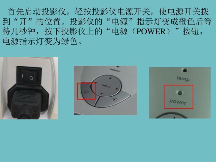 首先启动投影仪,轻按投影仪电源开关,使电源开关拨到