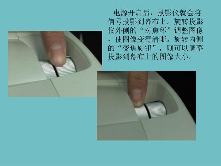 电源开启后,投影仪就会将信号投影到幕布上。旋转投影仪外侧的