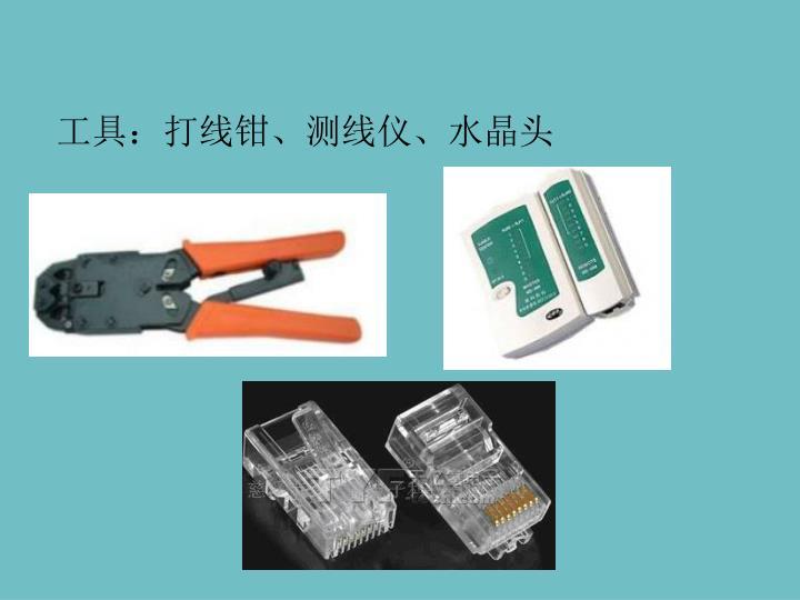 工具:打线钳、测线仪、水晶头