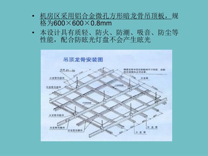 机房区采用铝合金微孔方形暗龙骨吊顶板,