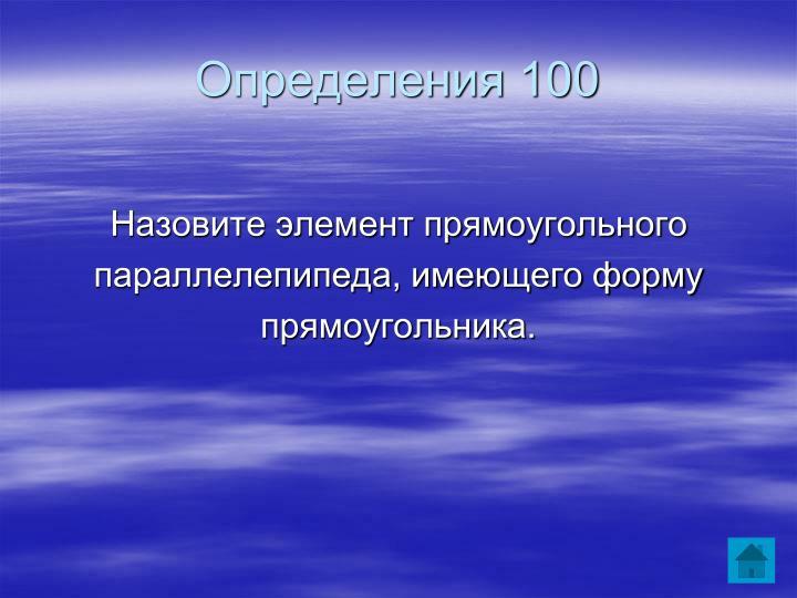 Определения 100