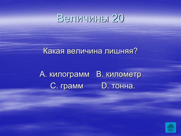Величины 20