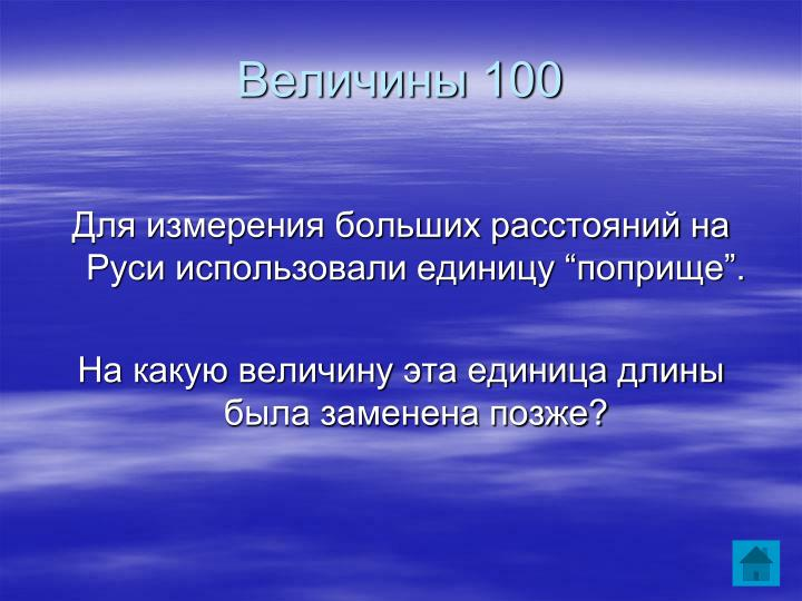 Величины 100