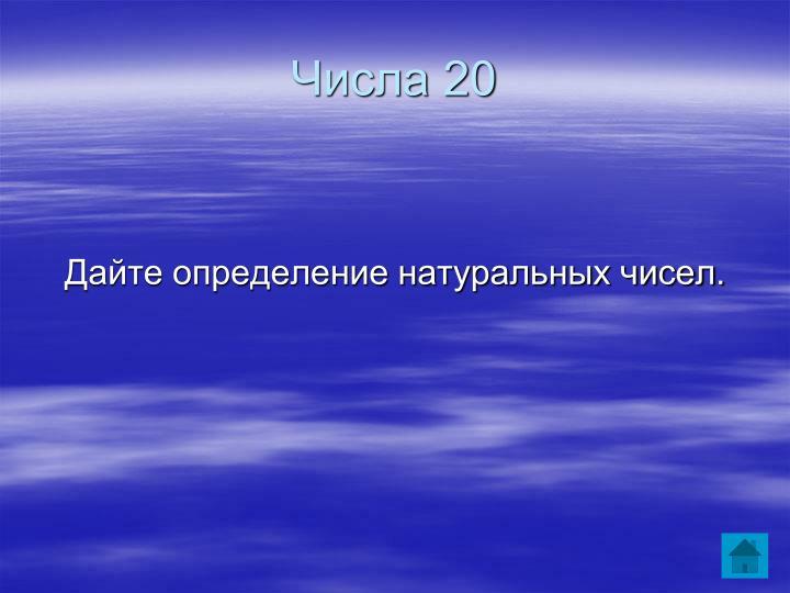 Числа 20
