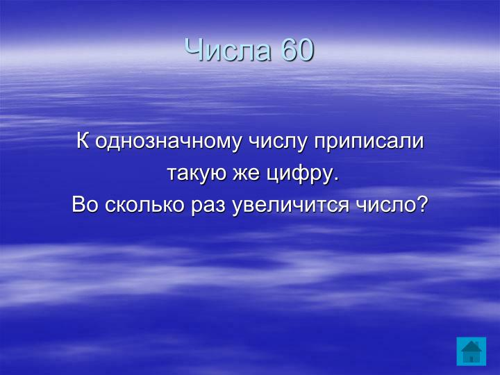 Числа 60