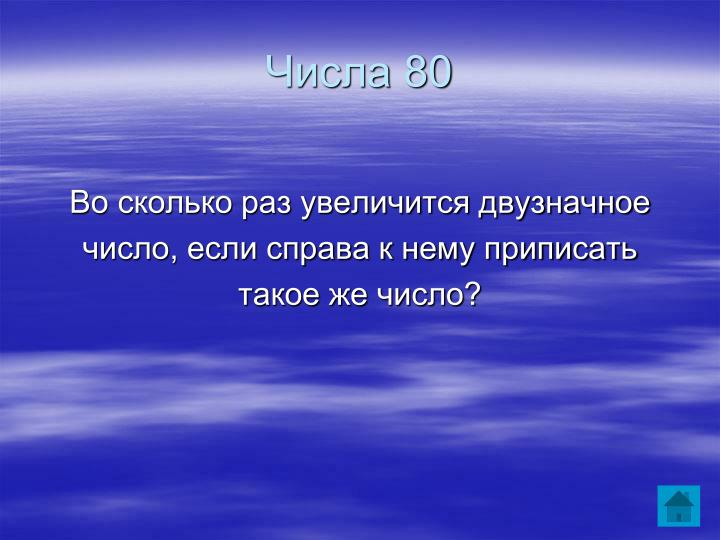 Числа 80