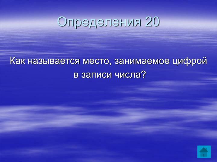 Определения 20