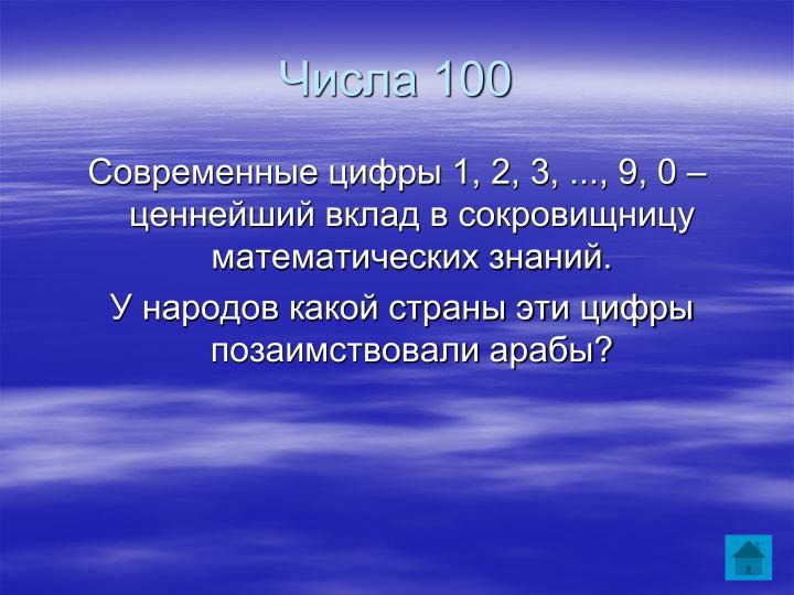 Числа 100