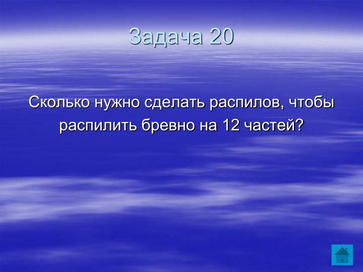 Задача 20