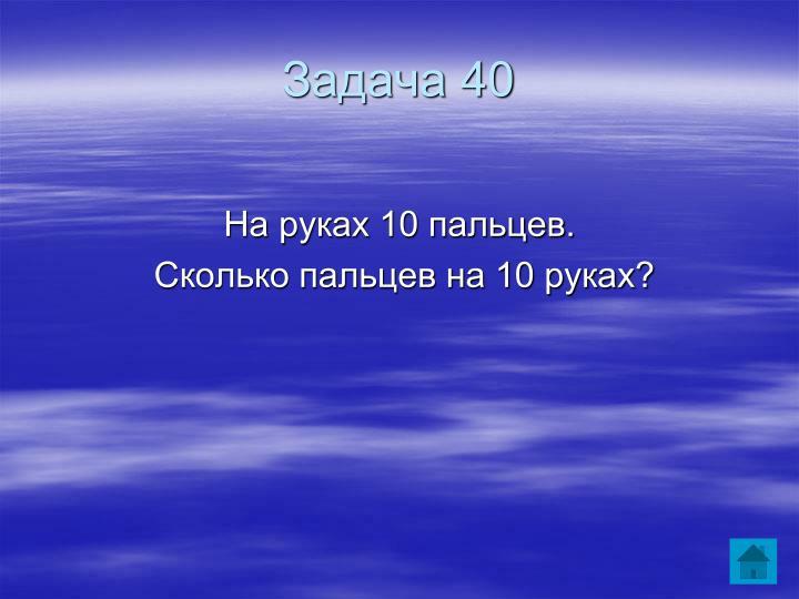 Задача 40