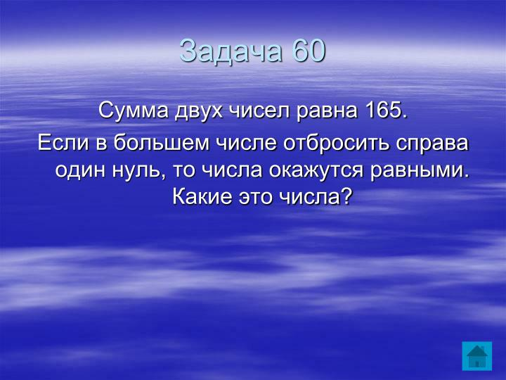 Задача 60