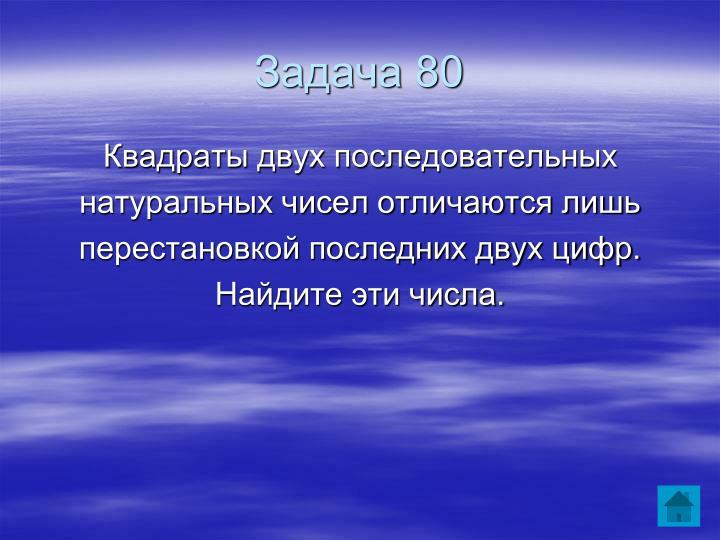 Задача 80