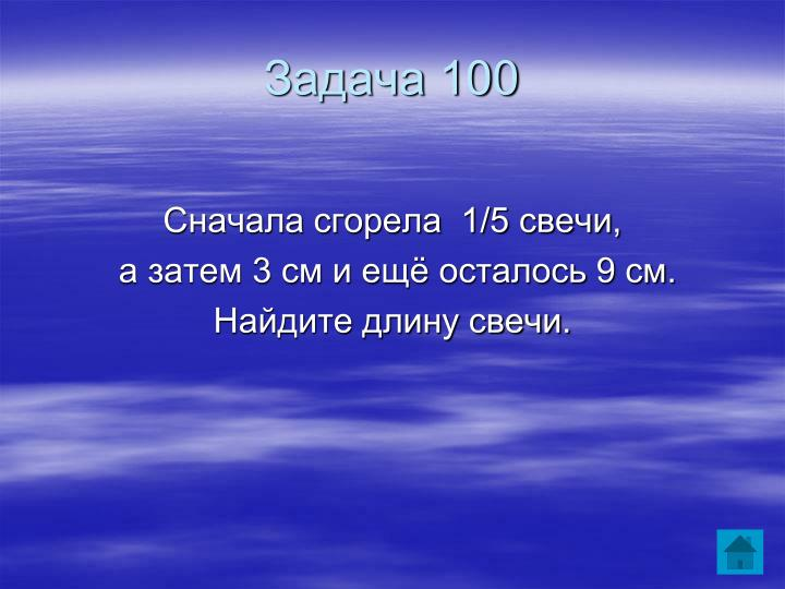 Задача 100
