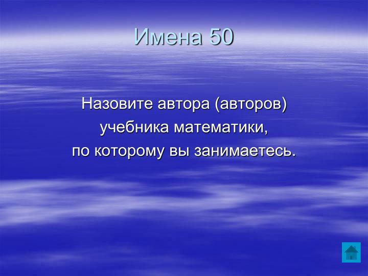 Имена 50