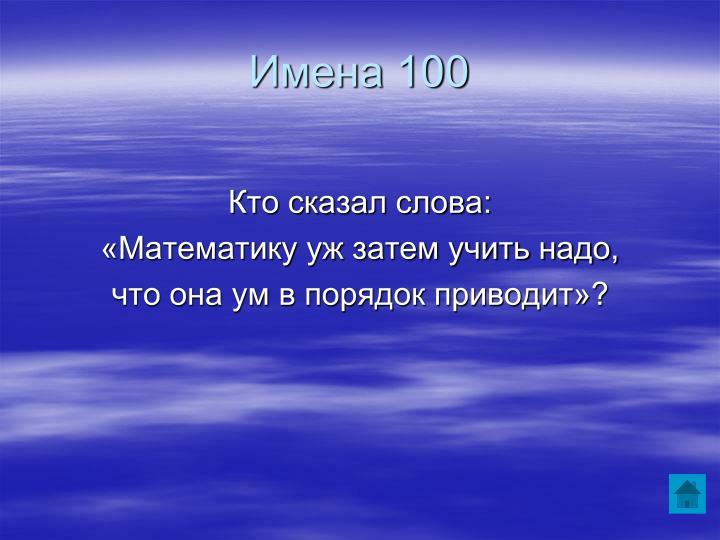 Имена 100
