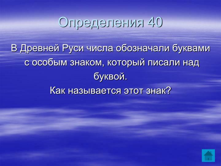 Определения 40