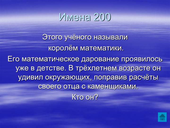 Имена 200