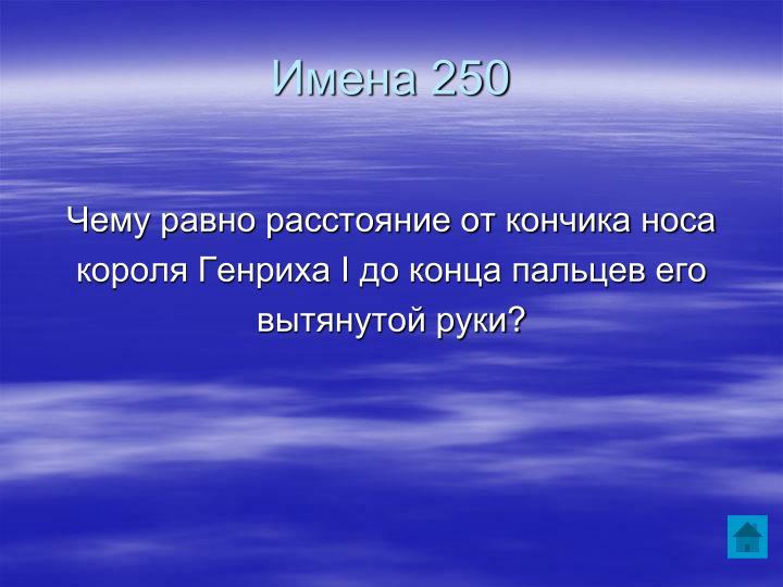 Имена 250