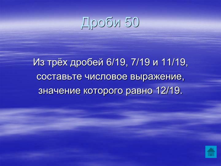 Дроби 50