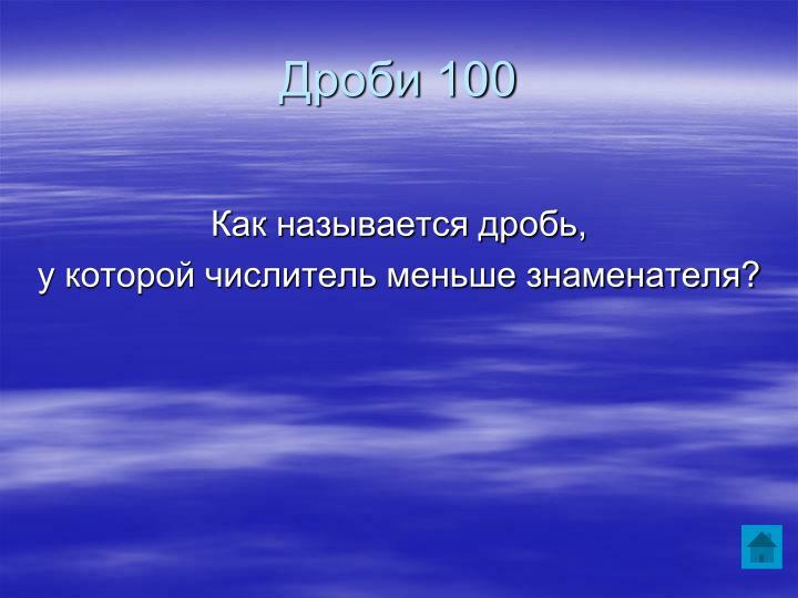 Дроби 100