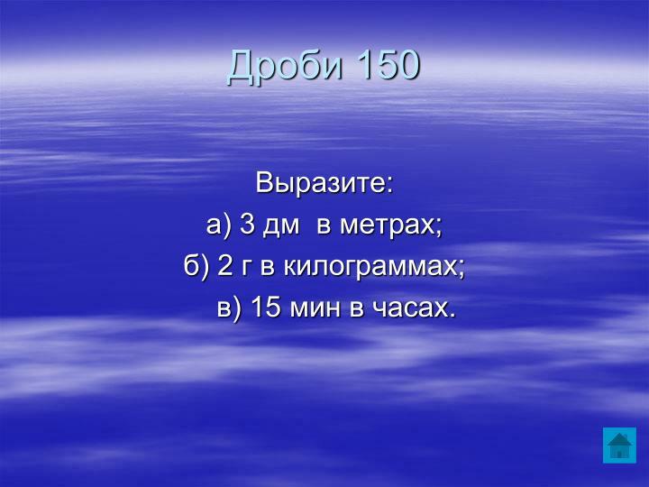 Дроби 150