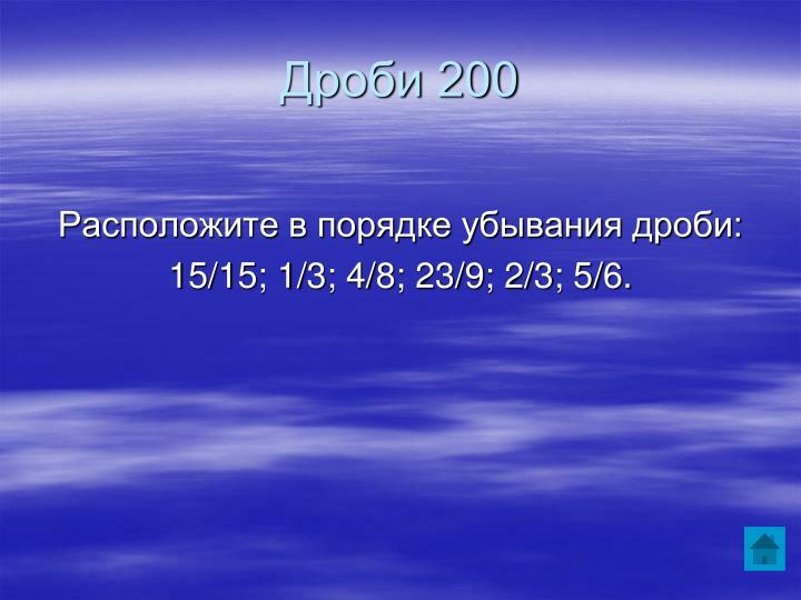 Дроби 200