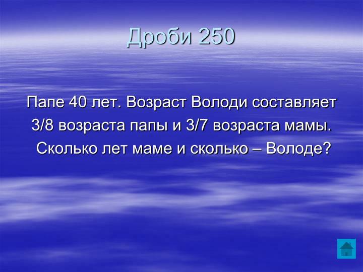 Дроби 250