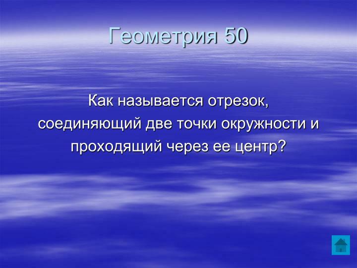 Геометрия 50