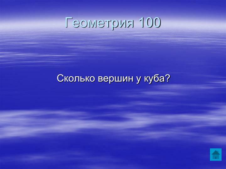 Геометрия 100