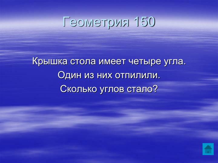 Геометрия 150