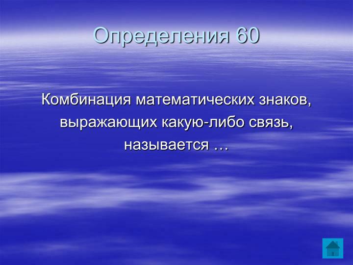 Определения 60