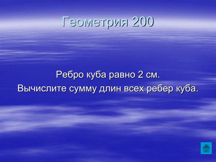 Геометрия 200