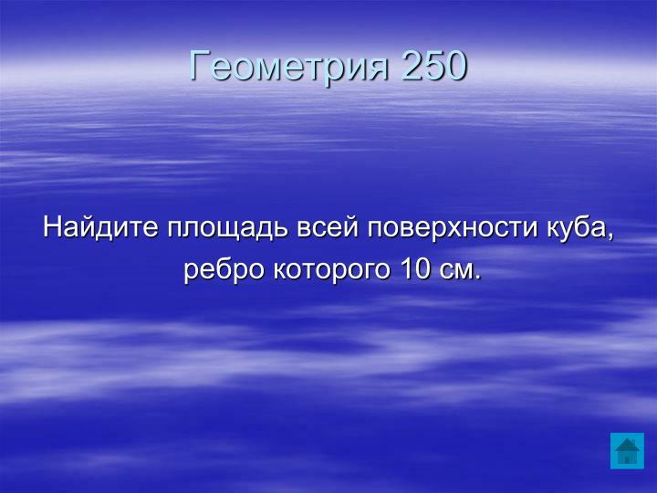 Геометрия 250