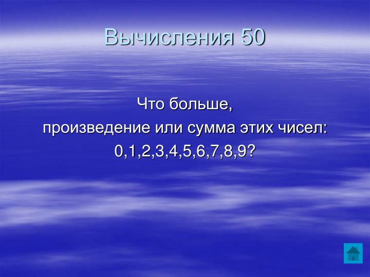 Вычисления 50