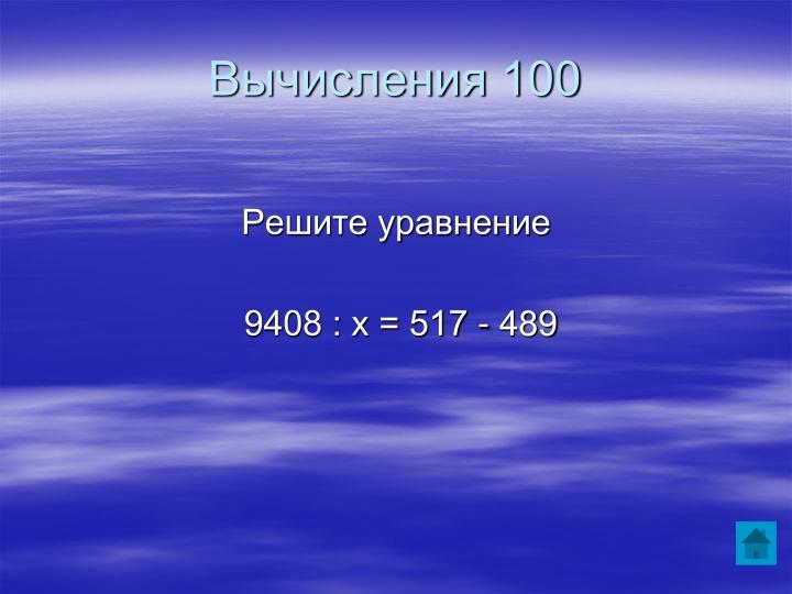 Вычисления 100