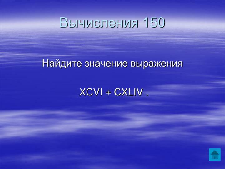 Вычисления 150